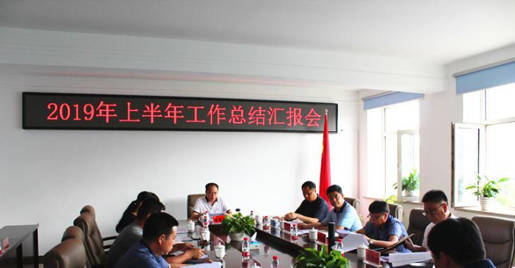 县纪委监委召开上半年工作总结汇报会