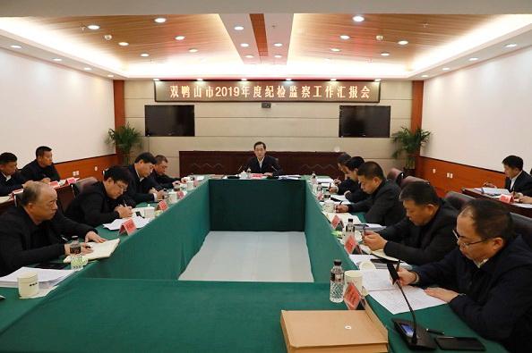 双鸭山市纪委监委召开全市2019年度纪检监察工作汇报会