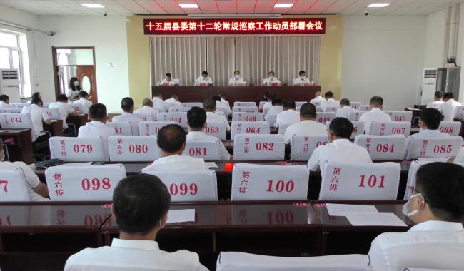 我县召开十五届县委第十二轮常规巡察工作动员部署会议