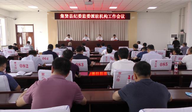 县纪委监委组织召开派驻机构工作会议