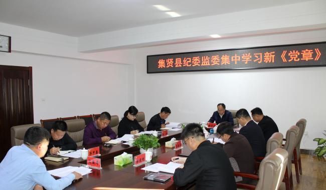 集贤县纪委监委领导班子组织机关全体党员干部学习新党章