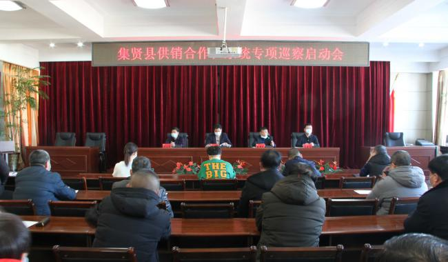 我县召开供销合作社系统腐败问题专项巡察启动会