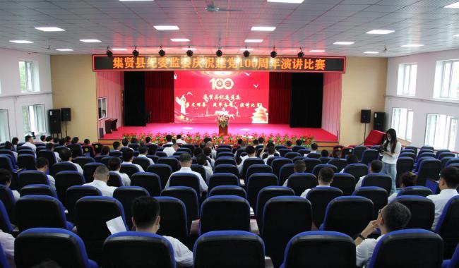县纪委监委举行庆祝建党100周年演讲比赛暨重温入党誓词活动
