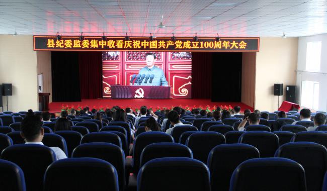 县纪委监委集中收看庆祝中国共产党成立100周年大会