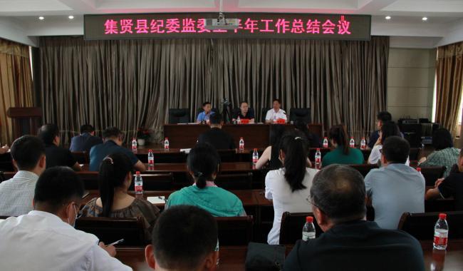 县纪委监委召开上半年工作总结会议