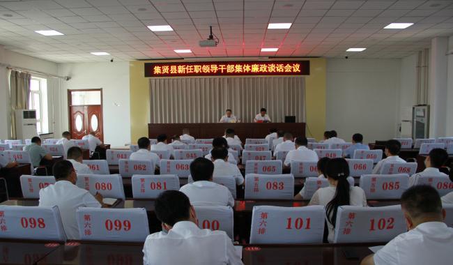 我县召开新任职领导干部集体廉政谈话会议